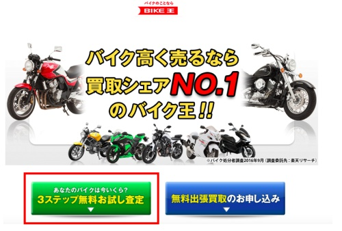 バイク王無料査定申し込み